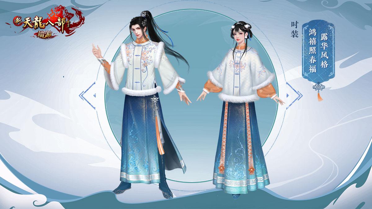 图1:时装:鸿禧照春福 露华风格