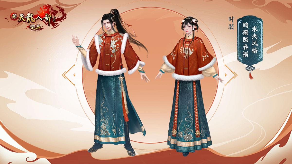 图2:时装:鸿禧照春福 未央风格