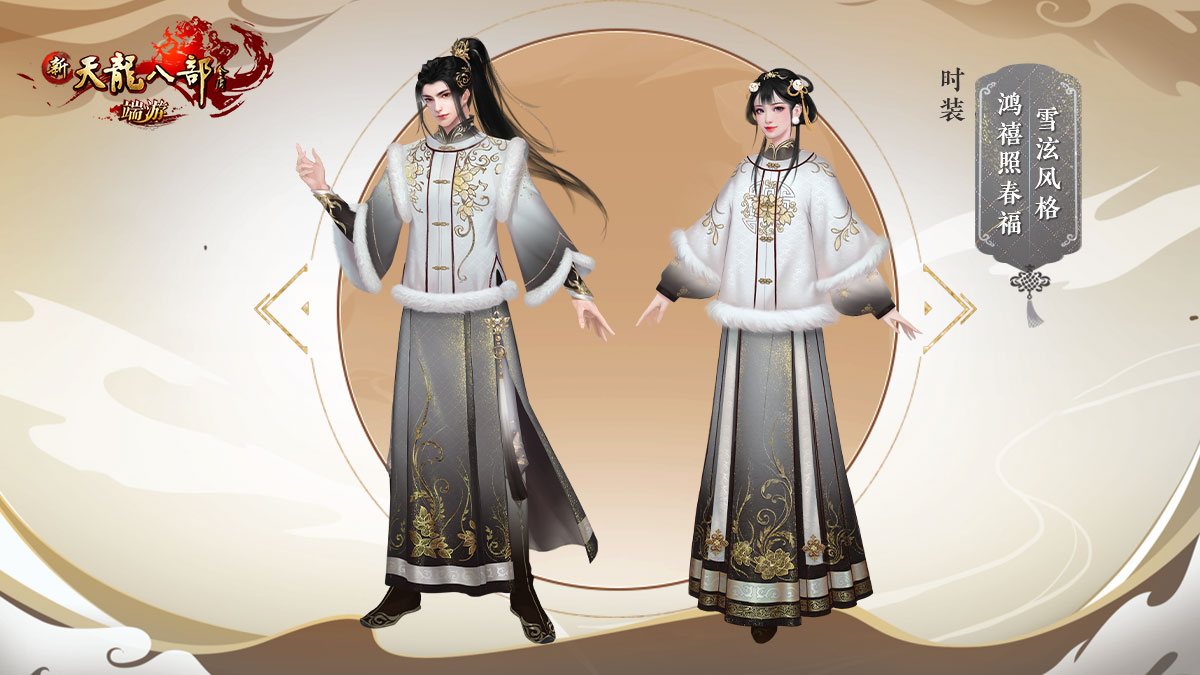 图3:时装:鸿禧照春福 雪泫风格