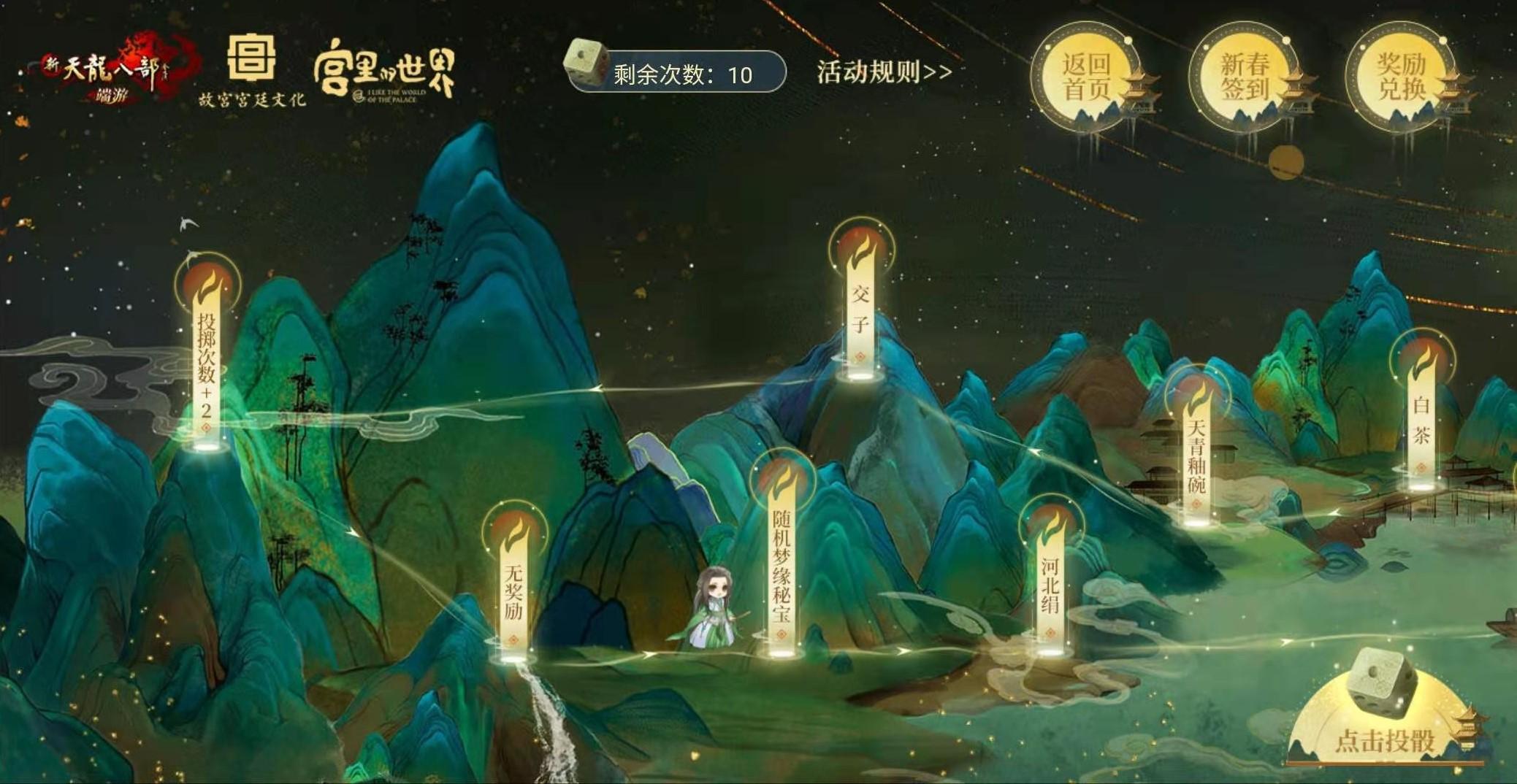 图4:北宋文化主题秘宝