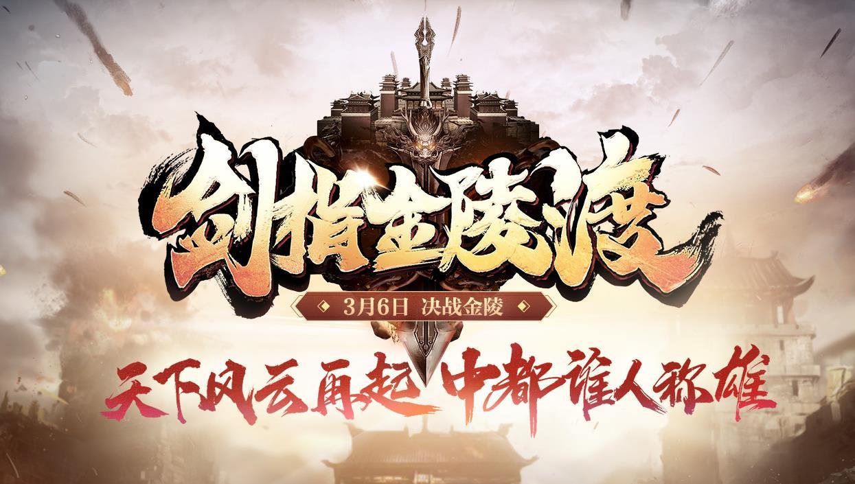 图1:剑指金陵渡-决战