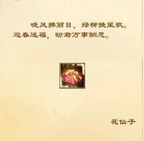 图1:春晖礼包