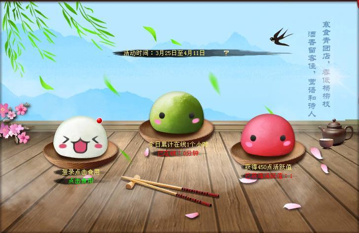图2:锦食小馆
