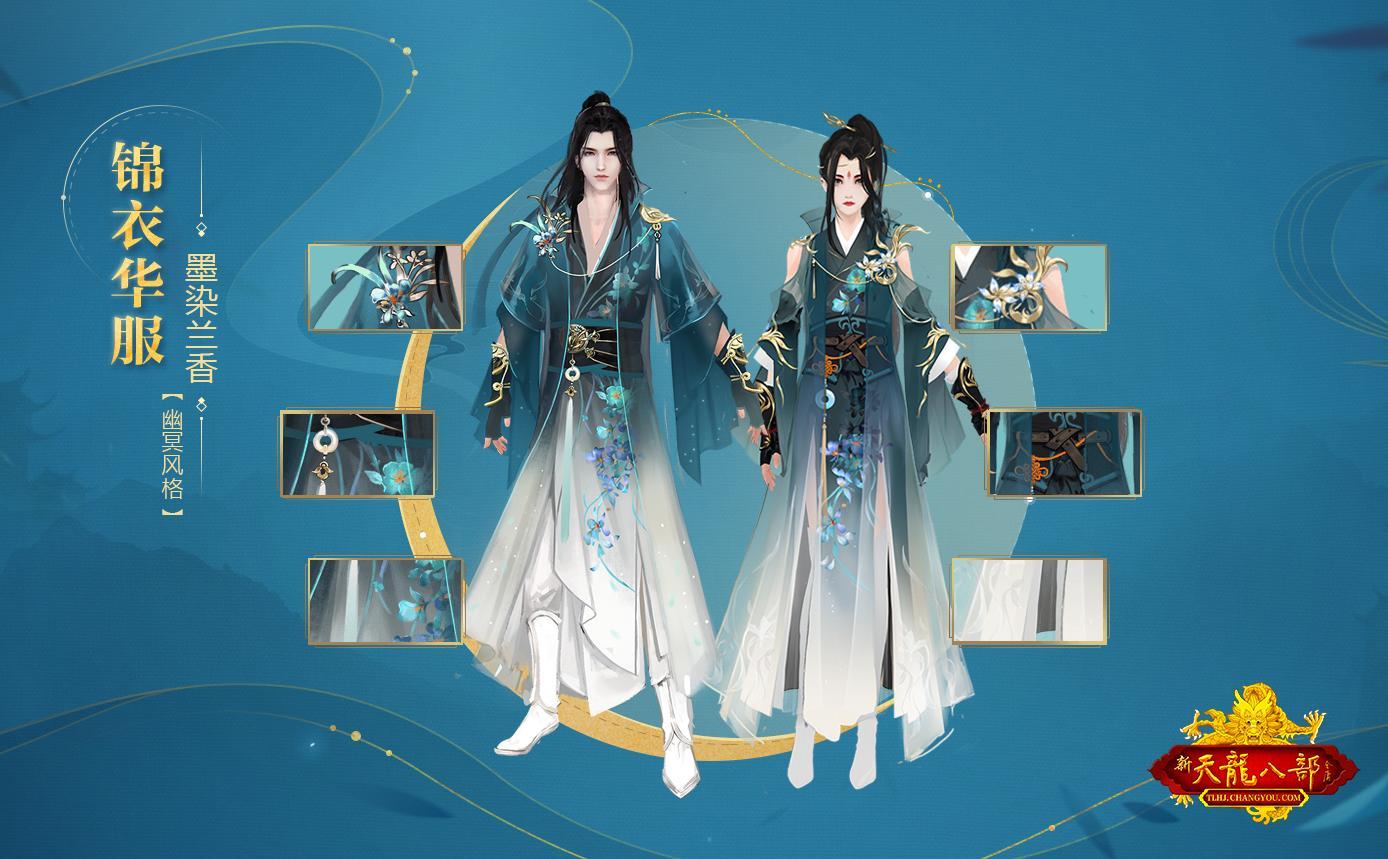 图3:时装:墨染天香(幽冥风格)