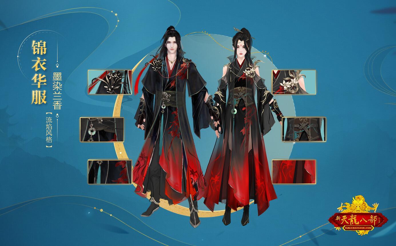 图4:时装:墨染天香(流焰风格)