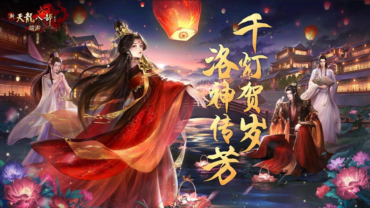 图1:天龙十四周年庆典