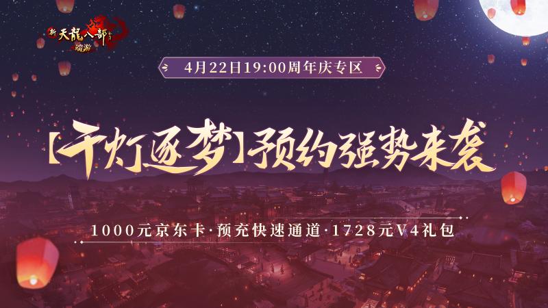 图2:周年庆专区-千灯逐梦