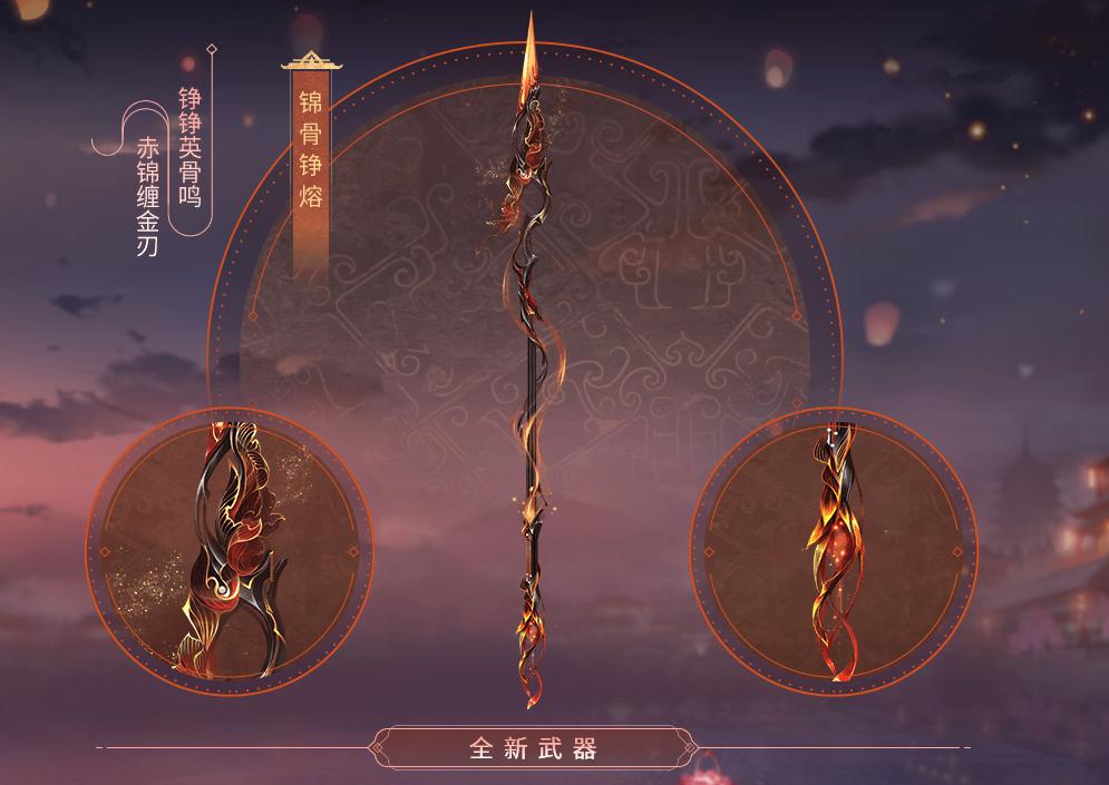 图3:全新武器:锦骨铮熔