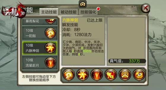 修改前大理技能【六脉神剑】