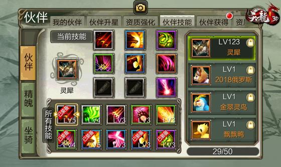 多种伙伴技能可供玩家自由选择搭配
