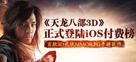 《天龙八部3D》正式登陆iOS付费榜