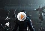 《天龙八部3D》电视广告视频