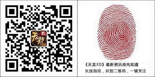 11关注官方微信【tlbb3d】获取更多游戏资讯