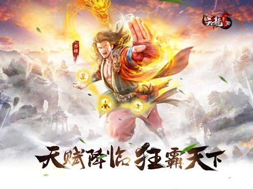 """《天龙3D》年终巨献新版""""天赋降临""""今日狂霸上线"""