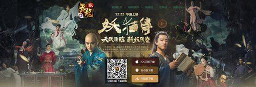《天龙3D》《妖猫传》官网上线 影游联动正式揭幕