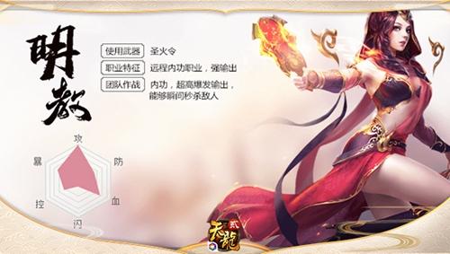 明教女神——爆发女王