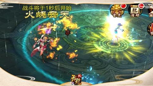 战明教的控制技火烧云天能够在团队作战中牵制敌人,给己方争得取胜机会