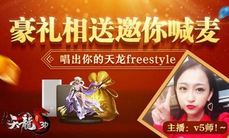 《天龙3D》豪礼相送,唱出你的天龙freestyle!