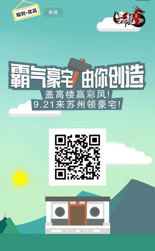手机微信扫描二维码,参与盖楼小游戏赢永久坐骑、精美手办、百元京东卡