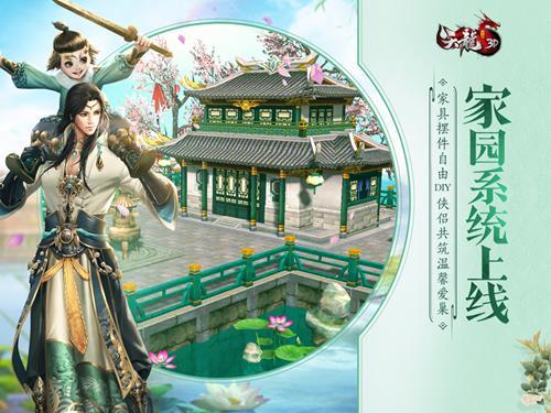 """《天龙3D》给江湖一个温暖的""""家"""""""