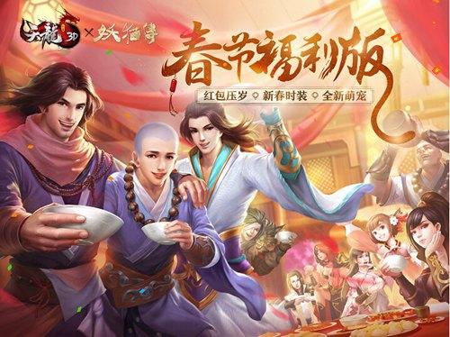 《天龙3D》春节福利版2月1日贺岁巨献邀你一起共享狂欢盛宴
