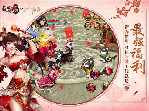 海量红包、春节新装上线即送
