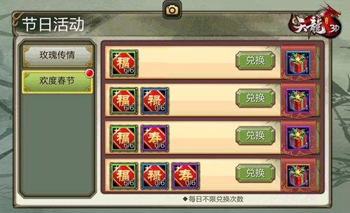 集齐福、禄、寿可兑换不同的礼盒