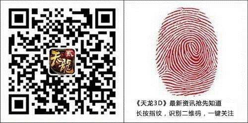 关注官方微信【tlbb3d】获取更多新版资讯
