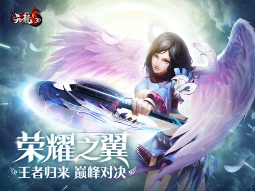"""《天龙3D》新版资料片""""荣耀之翼""""明日公测"""