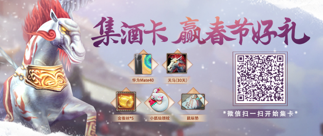 集酒卡 赢春节好礼