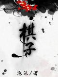 【复仇、虐恋】棋子