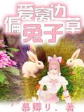 兔子偏爱窝边草