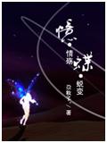 忆·情殇﹎蝶·蜕变