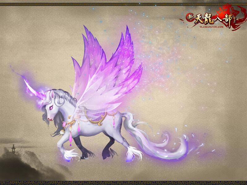 新坐骑——独角兽