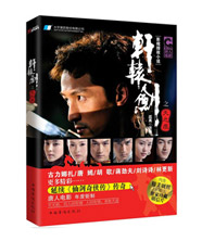 《轩辕剑之天之痕》影视授权小说