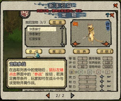 宠物界面4