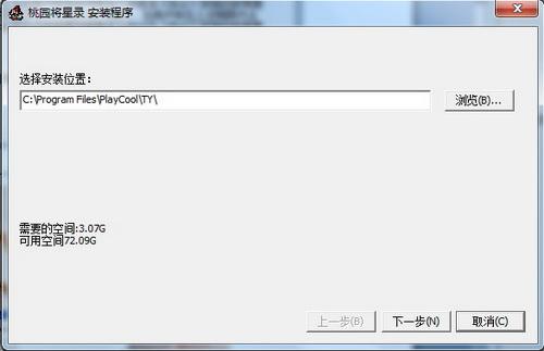 安装程序2