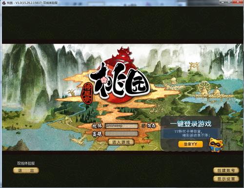 游戏界面2