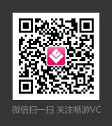 畅游VC微信二维码