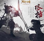 《刀剑斗神传》专题