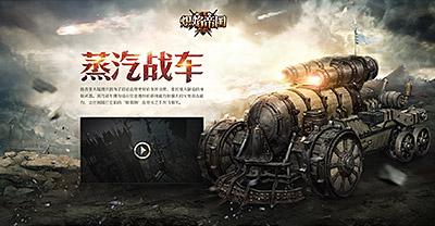 《炽焰帝国Ⅱ》兵种专题
