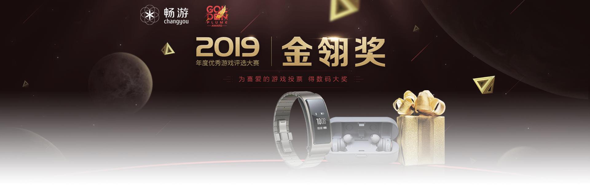 2019金翎奖