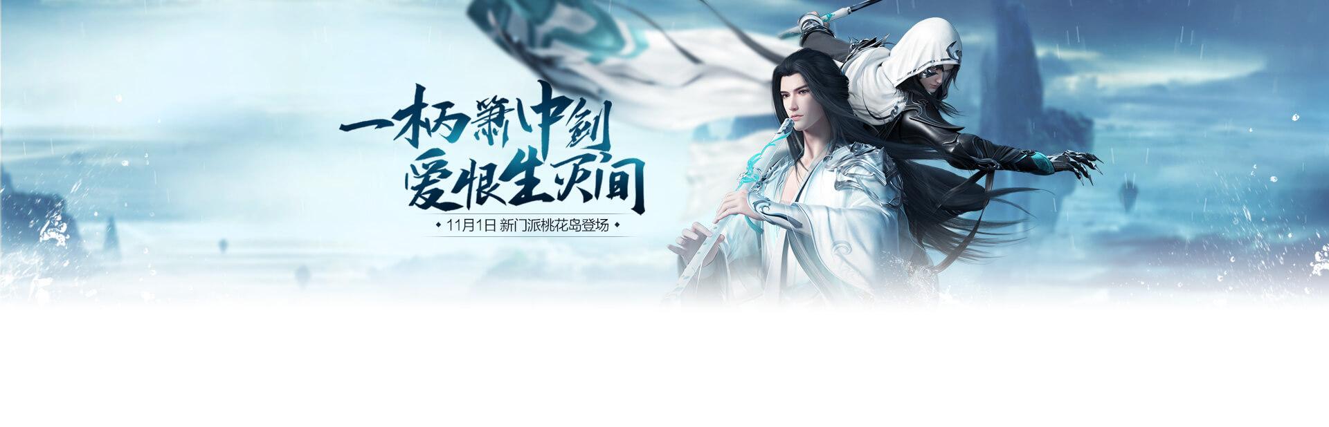 《新天龙八部》官网