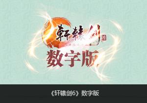 《轩辕剑6》数字版