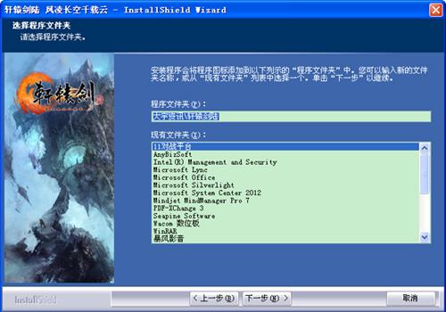 《轩辕剑6》试玩展区