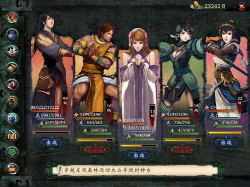 《軒轅劍6》試玩展區