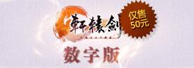 《轩辕剑6》数字版激活码
