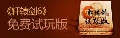 《軒轅劍6》免費試玩版