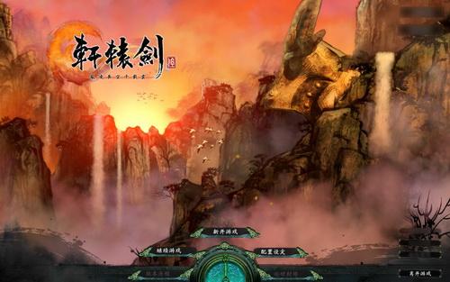 《轩辕剑6》开始界面 同游戏内一样随现实时间变换