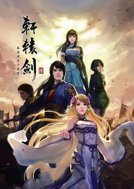 《轩辕剑6》全游戏主角登场